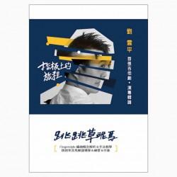 劉雲平-指板上的旅程系列樂譜