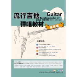 流行吉他彈唱教材(樂風篇)