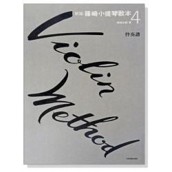 篠崎小提琴教本【4】