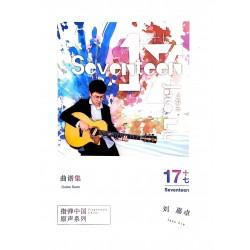 17 十七 Seventeen 曲譜集