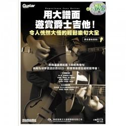 用大譜面遊賞爵士吉他!令人恍然大悟的輕鬆樂句大全