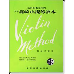 篠崎小提琴教本 2+3合併版
