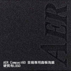 AER Compact 60音箱專用面板海綿 | 硬質有LOGO
