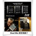 AER Dual Mix最新版二代   木吉他/烏克麗麗/小提琴前級
