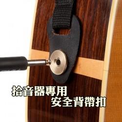 ASS拾音器專用安全背帶釘-適用L.R Baggs新式
