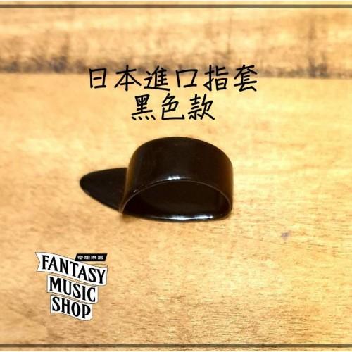 日本進口 吉他 黑色拇指套   觸點極佳 指套