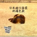 日本進口 吉他 拇指套 玳瑁色 | 觸點極佳 指套