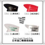 日本Terry Gould 專業拇指套 | 四種規格及不同寬度的拇指包覆感