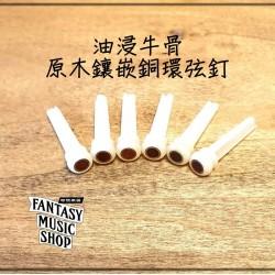 油浸牛骨原木鑲嵌銅環 弦釘 | 一組六支