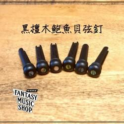 黑檀木鑲鮑魚彩貝 弦釘 | 一組六支