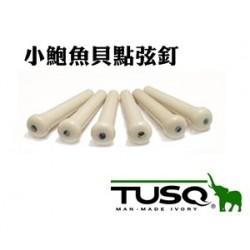 TUSQ人造象牙弦釘-象牙白小鮑魚貝點裝飾
