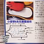 Air Checker III 小提琴|烏克用防潮除濕/加濕布-日本原裝進口