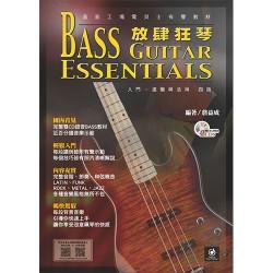 放肆狂琴-Bass入門、進階與活用(四版) (附2CD)