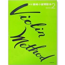 新版篠崎小提琴教本【2】