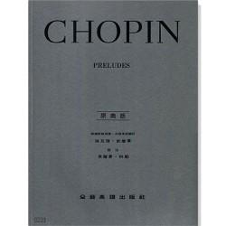 蕭邦【原典版】序曲