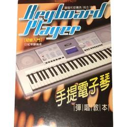 手提電子琴彈唱教本