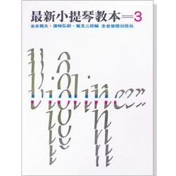 最新小提琴教本【3】