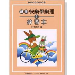 快樂學樂理 練習本【1】