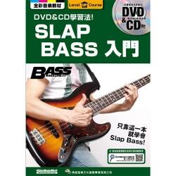 SLAP BASS入門 附DVD+CD