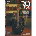 39歲開始彈奏的正統藍調吉他 CD+書