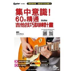 集中意識!60天精通吉他技巧訓練計畫(附CD)