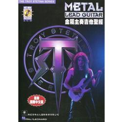 金屬主奏吉他聖經(附二片CD)
