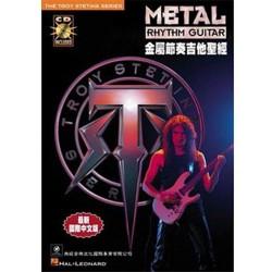 金屬節奏吉他聖經(附二片CD)