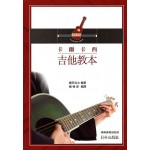 卡爾卡西古典吉他教本 | 新版