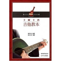 卡爾卡西古典吉他教本   新版