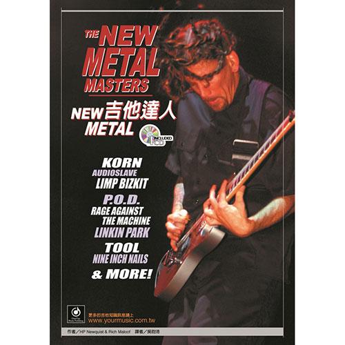 NEW METAL 吉他達人(附1CD)