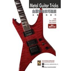 金屬吉他技巧聖經 METAL GUITAR TRICKS(附CD)