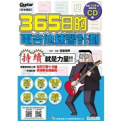 365日的電吉他練習計畫(附一片CD)