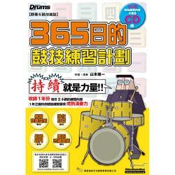 365日的鼓技練習計劃 (附CD)