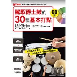 駕馭爵士鼓的30種基本打點與活用 (附CD)