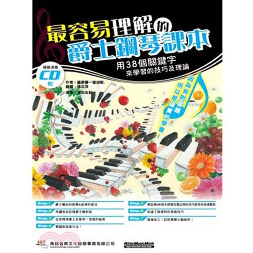 最容易理解的爵士鋼琴課本(附CD )