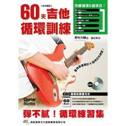 60天吉他循環訓練(附CD)