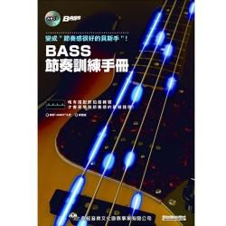 BASS節奏訓練手冊(附CD)