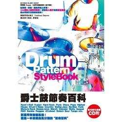 爵士鼓節奏百科(附CD)