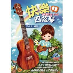 快樂四弦琴(附CD)