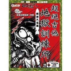 超絕吉他地獄訓練所:叛逆入伍篇(附二片CD)