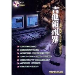 吉他新視界(附DVD)
