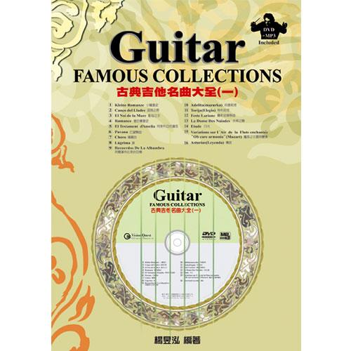 古典吉他名曲大全(一)(附DVD+MP3)