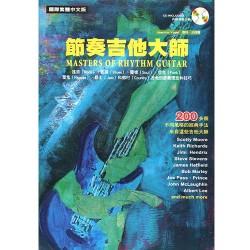 節奏吉他大師(附CD)