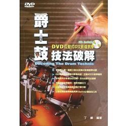 爵士鼓技法破解(附CD+DVD)