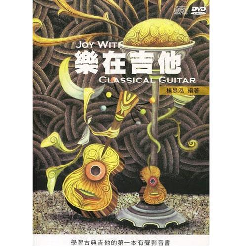 樂在吉他:學習古典吉他的第一本有聲影音書附(CD+1DVD)