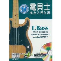 電貝士完全入門24課(附一片DVD+MP3 )