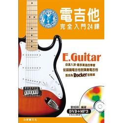 電吉他完全入門24課(附1DVD)