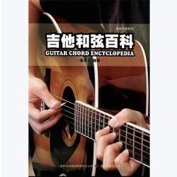 吉他手冊系列樂理篇:吉他和弦百科