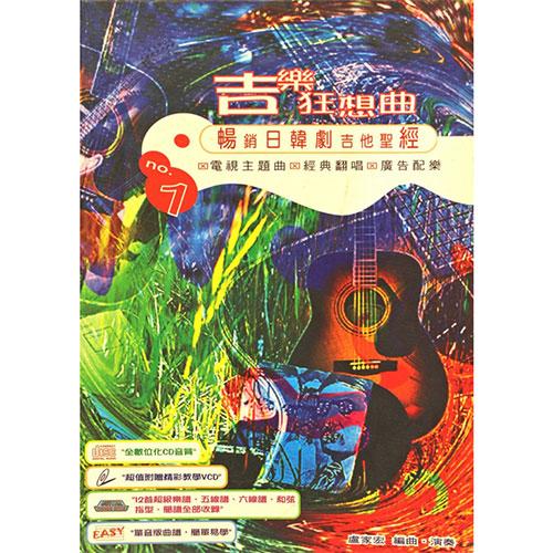 吉樂狂想曲 No.1:暢銷日韓劇吉他聖經 (附VCD)