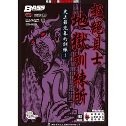 超絕貝士地獄訓練所(附1CD)